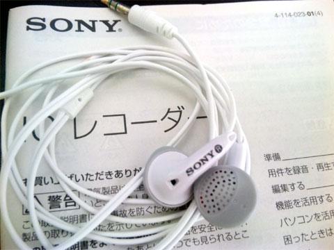 UX71に付属のイヤホン