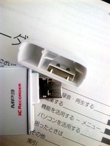 UX71のUSB部分のキャップ