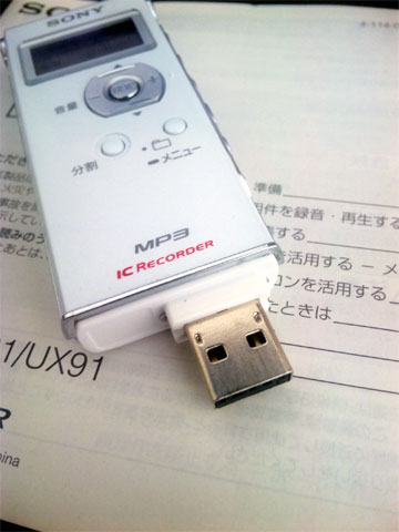 icd-ux71のUSBコネクタ部分