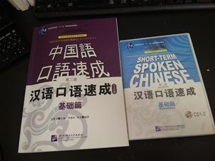 漢語口語速成