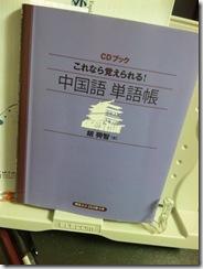 これなら覚えられる!中国語単語帳